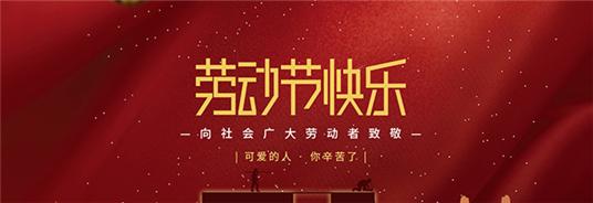 扬州苏能电缆有限公司祝大家劳动节快乐!