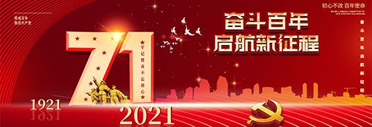 扬州苏能电缆有限公司庆祝中国共产党建党100周年
