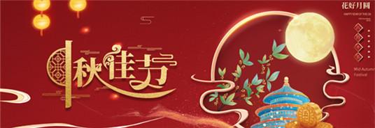扬州苏能电缆有限公司祝大家中秋节快乐!
